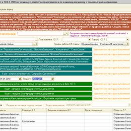 Программное обеспечение - Загрузка данных из 1С7.7 ЗИК в 1С8.2 ЗУП по каждому справочнику и документу, 0