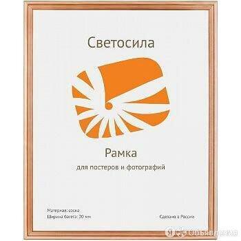 Фоторамка Светосила сосна c20 50х70 (10шт.) (10/120) Б0030567 по цене 738₽ - Фоторамки, фото 0