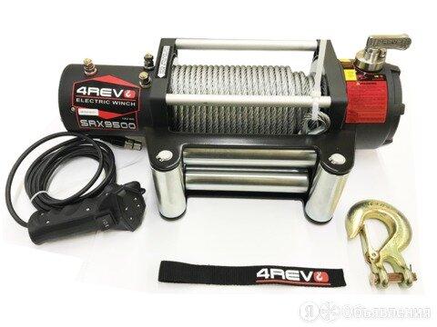 Лебедка автомобильная 4REVO SRX 9500 12В стальной трос по цене 33570₽ - Грузоподъемное оборудование, фото 0