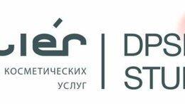 Косметолог - Косметолог в студию косметических услуг DPSP…, 0