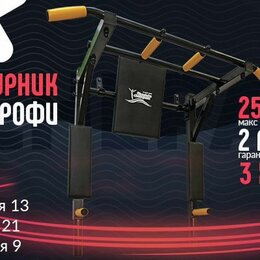 """Турники и брусья - Турник """"Профи"""", 0"""