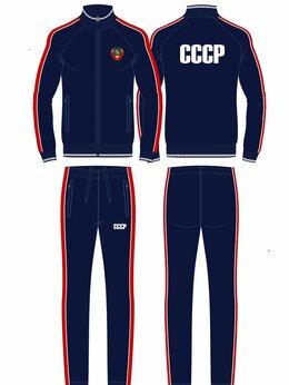 Спортивные костюмы - Мужские спортивные костюмы СССР эластик в стиле…, 0