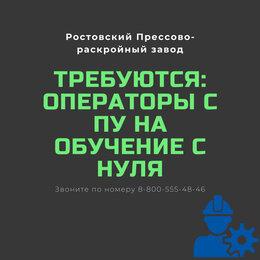Оператор - Оператор с ПУ, 0