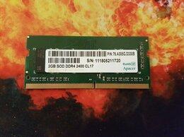 Модули памяти - Оперативная память ddr4 для ноутбука 2 гб, 0