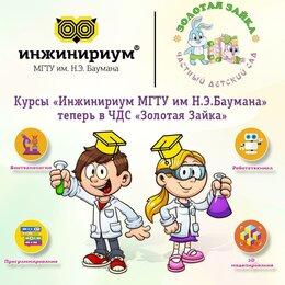 Туры - Детский лагерь в Химках для детей с 3-6 и с 6-10 лет, 0