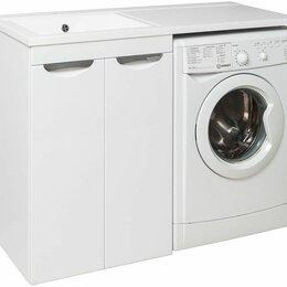 Комоды - Комод под раковину для стиральной машины RUNO ЛИРА 60см, 0