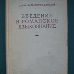 Наука и образование - Сергиевский М.В.  Введение в романское языкознание. , 0