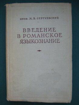 Наука и образование - Сергиевский М.В.  Введение в романское…, 0