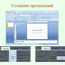 IT, интернет и реклама - Создание презентаций, 0