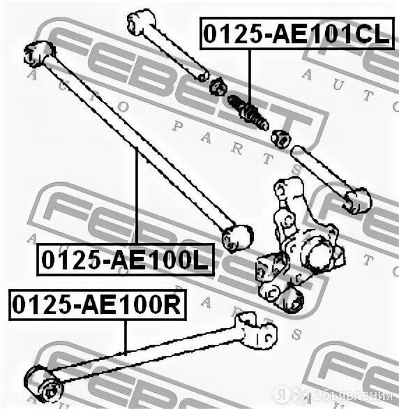Тяга подвески поперечная регулируемая зад прав лев Febest 0125-AE101CL по цене 2195₽ - Подвеска и рулевое управление , фото 0