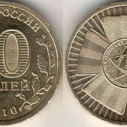 Монеты - Монеты 10 рублей Города Воинской Славы и Памятные даты, 0