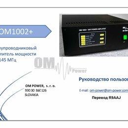 Рации - Русская инструкция для УКВ усилителя OM POWER OM1002+, 0