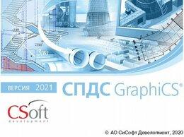 Программное обеспечение - Спдс GraphiCS 2021 Лицензия Бессрочная, 0