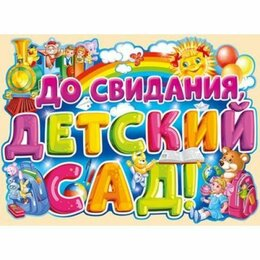 Постеры и календари - Плакат А2 До свидания, детский сад!, 0