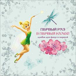 Фотоальбомы - Проф-Пресс Disney. Альбом для фото. Первый раз в первый класс (Феи) 220х220, 0