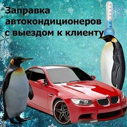 Автосервис и подбор автомобиля - Заправка автокондиционеров. Выезд. , 0