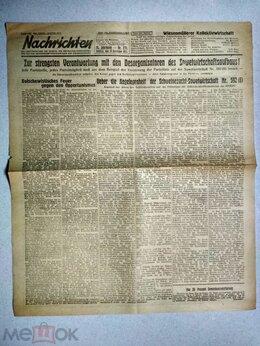 Журналы и газеты - немецкая Газета Nachrichten 19.12.1931…, 0
