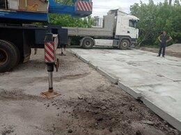 Железобетонные изделия - Дорожные плиты 3х1.75 м. самовывоз | доставка |…, 0