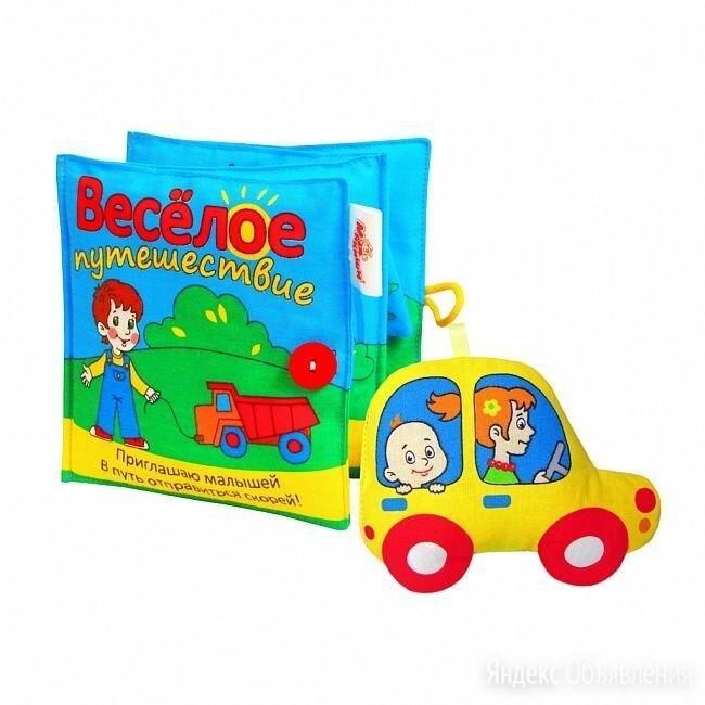 ТМ Мякиши Мягкая книжка Веселое путешествие 186 по цене 385₽ - Развивающие игрушки, фото 0