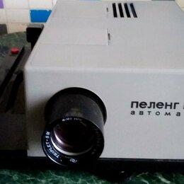 Диапроекторы и диафильмы - Пеленг 500А - диапроектор-фильмоскоп, автомат, 0