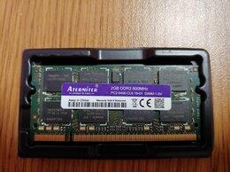 Модули памяти - Оперативная память для ноутбука DDR2 (2 Гб), 0