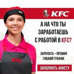 Официанты - Официант в ресторан KFC, 0