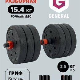 Гантели - Гантель разборая 15 кг, 0