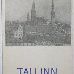 Календари - Таллин. Набор из 10 открыток. 1970 г., 0