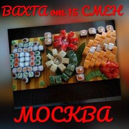 Упаковщик - УПАКОВЩИКИ ВАХТОВЫМ МЕТОДОМ от 15 СМЕН  - МОСКВА…, 0