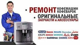 Бытовые услуги - Ремонт, Обслуживание кофемашин., 0