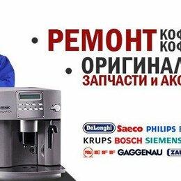 Ремонт и монтаж товаров - Ремонт, Обслуживание кофемашин., 0
