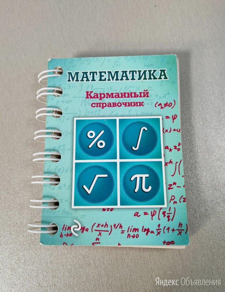 Карманный справочник по математике по цене 200₽ - Словари, справочники, энциклопедии, фото 0