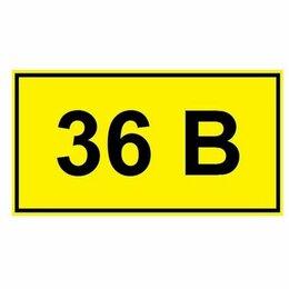 Жетоны, медали и значки - Знаки по электробезопасности РОССИЯ Знак самоклеящийся: 36В (40х80мм), 0