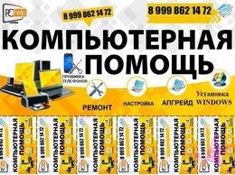 Ремонт и монтаж товаров - Ремонт ПК и ноутбуков. Ремонт телефонов на…, 0