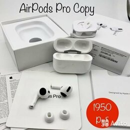 Наушники и Bluetooth-гарнитуры - AirPods Pro Copy, 0
