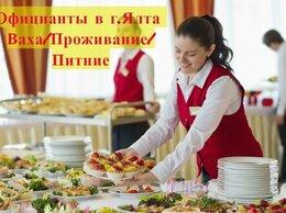 Официант - Официанты в Ялту (Вахта с питанием и проживанием), 0