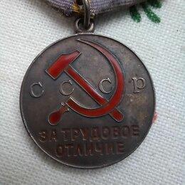 """Военные вещи - Медаль """"ЗА ТРУДОВОЕ ОТЛИЧИЕ"""", 0"""
