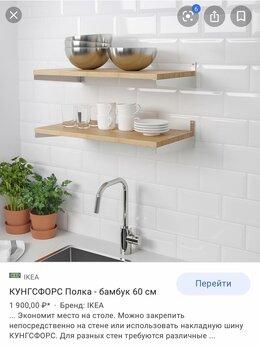 Мебель для кухни - Кухонные бамбуковые полки Кунгсфорс Икеа, 0
