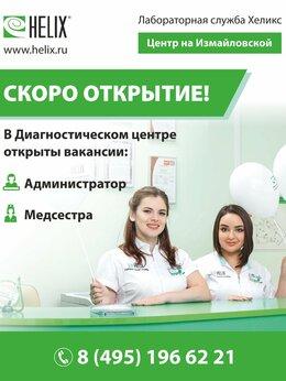 Медсестра - Медицинская сестра в диагностический центр, 0