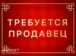 Продавцы - Продавец в магазин АКВАТОРИЯ, 0