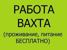 Комплектовщик - Вахта в Москве 15/15 Комплектовщик работа сидя…, 0