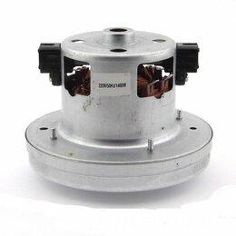 Пылесосы - Двигатель пылесоса универсальный VCM-09-1400W ,H=106mm Ø=138mm VAC046UN аналог L, 0