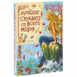 Детская литература - Надежина О.Д. Лучшие сказки со всего мира, 0