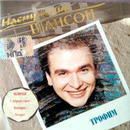 """Музыкальные CD и аудиокассеты - CD """"Трофим. Настроение шансон"""" , 0"""