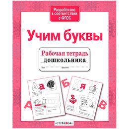 Наука и образование - Рабочая тетрадь дошкольника, А5, ТД Стрекоза…, 0