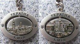Брелоки и ключницы - Брелок Украина Киев, 0