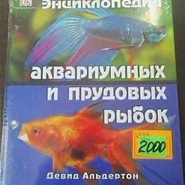 Словари, справочники, энциклопедии -  Энциклопедия.аквариумных и прудовых рыбок, 0
