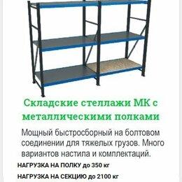 Стеллажи и этажерки - Стеллаж усиленный., 0