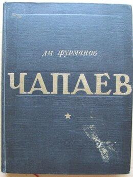 Художественная литература - Книга Фурманов Чапаев 1947, 0