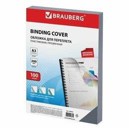 Обложки для документов - Обложка  прозр. А3, 0,20 мкм, бесцветная Brauberg, 0